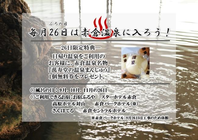 風呂の日キャンペーン